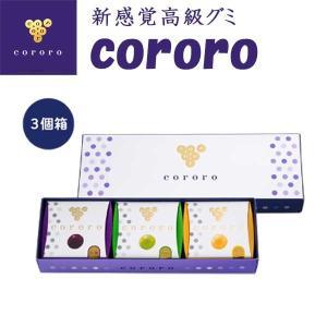 UHA味覚糖 クール便 高級グミ コロロ 3個箱セット 阪急限定  敬老の日 ハロウィン ギフト|climb-store
