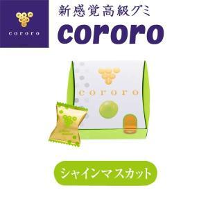 UHA味覚糖 クール便 高級グミ  コロロ シャインマスカット味   敬老の日 ハロウィン ギフト|climb-store