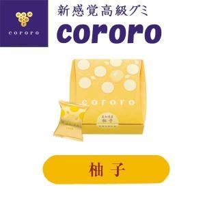 UHA味覚糖 高級グミ コロロ 柚子味 ひなまつり ホワイトデー ギフト