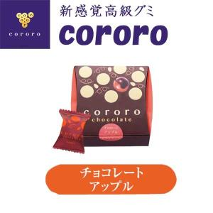 UHA味覚糖 高級グミ コロロ チョコレートアップル味 ひなまつり ホワイトデー ギフト