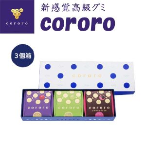 UHA味覚糖 高級グミ コロロ 3個箱セット 阪急限定  ひなまつり ホワイトデー ギフト