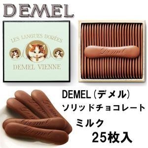 DEMEL デメル ソリッドチョコ 猫ラベル ミルク味 クール便|climb-store