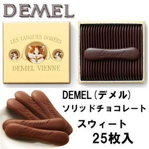DEMEL デメル ソリッドチョコ 猫ラベル スウィート味 クール便|climb-store