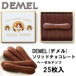 DEMEL デメル ソリッドチョコ 猫ラベル ヘーゼルナッツ味 クール便|climb-store