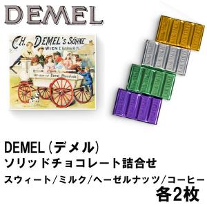 DEMEL デメル ソリッドチョコ 詰合せ クール便|climb-store