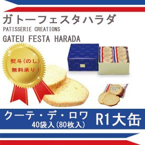 ガトーフェスタ ハラダ ラスク グーテ・デ・ロワ R1 大缶  お歳暮 クリスマス ギフト climb-store