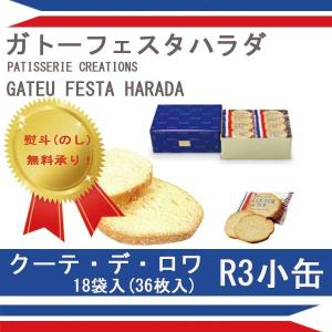 ガトーフェスタ ハラダ ラスク グーテ・デ・ロワ R3 小缶  お歳暮 クリスマス ギフト climb-store