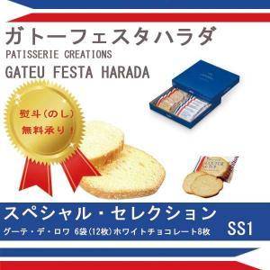 ガトーフェスタ ハラダ ラスク スペシャル・セレクション詰め合せ SS1  お歳暮 クリスマス ギフト climb-store