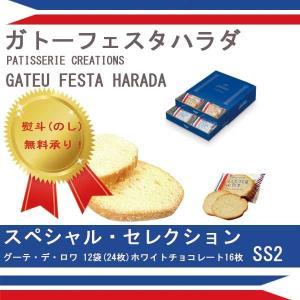ガトーフェスタ ハラダ ラスク スペシャル・セレクション詰め合せ SS2  お歳暮 クリスマス ギフト climb-store