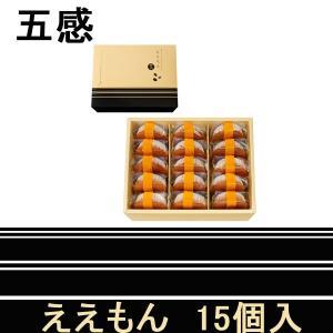 五感 ええもん 15個入  敬老の日 ハロウィン ギフト 黒豆マドレーヌ|climb-store