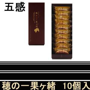 五感 穂の一 カカオ 10枚入  敬老の日 ハロウィン ギフト 最中 クッキー|climb-store