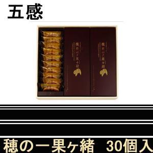 五感 穂の一 カカオ 30枚入  敬老の日 ハロウィン ギフト 最中 クッキー|climb-store