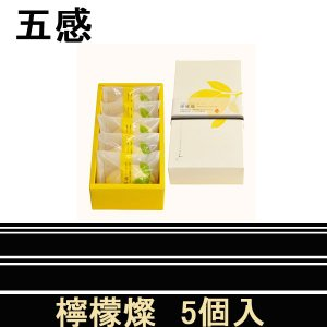 五感 クール便 檸檬燦 5個入 敬老の日 ハロウィン ギフト レモンケーキ|climb-store