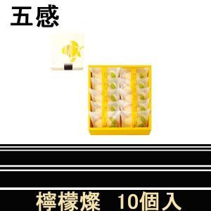 五感 クール便 檸檬燦 10個入  敬老の日 ハロウィン ギフト レモンケーキ|climb-store