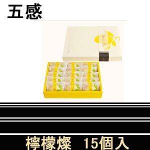 五感 クール便 檸檬燦 15個入  敬老の日 ハロウィン ギフト レモンケーキ|climb-store