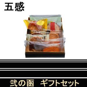 五感 弐の函 ギフトセット  敬老の日 ハロウィン|climb-store