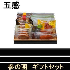 五感 参の函 ギフトセット  敬老の日 ハロウィン|climb-store