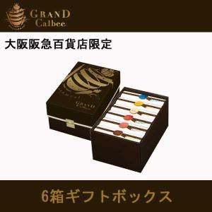 グランカルビー 炙りクリスプ 6箱ギフトボックス 阪急梅田限定  敬老の日 ハロウィン ギフト climb-store