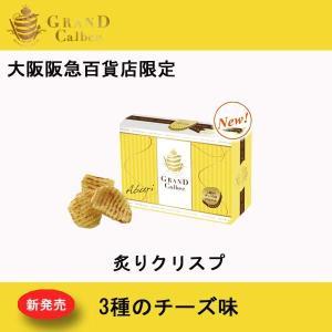 グランカルビー 炙りクリスプ 3種のチーズ味 阪急梅田限定  敬老の日 ハロウィン ギフト climb-store