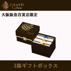 グランカルビー 炙りクリスプ 3箱ギフトボックス 阪急梅田限定  敬老の日 ハロウィン ギフト climb-store