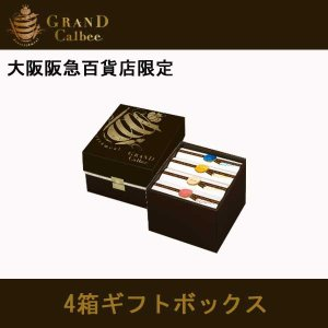 グランカルビー 炙りクリスプ 4箱ギフトボックス 阪急梅田限定  敬老の日 ハロウィン ギフト climb-store