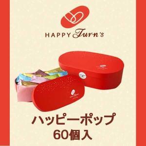亀田製菓 ハッピーターンズ happy turn's ハッピーポップ60個
