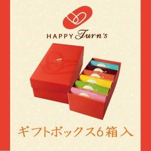 亀田製菓 ハッピーターンズ happy turn's ギフトボックス6箱入  ひなまつり ホワイトデ...