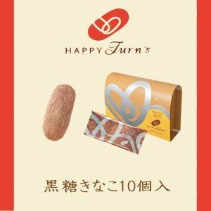 北海道産大豆から作った微細仕上げのきなこを使用。 口どけなめらかなきなこと国産黒糖のこくのある和甘味...