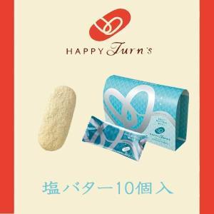 亀田製菓 ハッピーターンズ happy turn's 塩バター10個入 クリスピータイプ  お歳暮 クリスマス ギフト  |climb-store