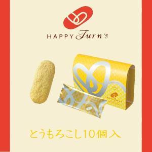 亀田製菓 ハッピーターンズ happy turn's とうもろこし10個入 クリスピータイプ  敬老の日 ハロウィン ギフト  |climb-store