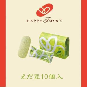 亀田製菓 ハッピーターンズ happy turn's えだ豆10個入 クリスピータイプ  敬老の日 ハロウィン ギフト  |climb-store