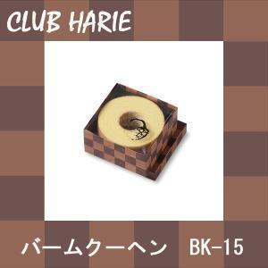 クラブハリエ バームクーヘン 15サイズ  ひなまつり ホワイトデー ギフト