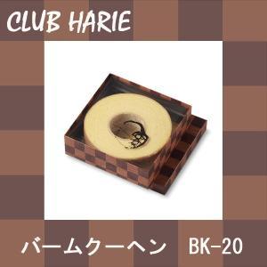 クラブハリエ バームクーヘン 20サイズ  ひなまつり ホワイトデー ギフト