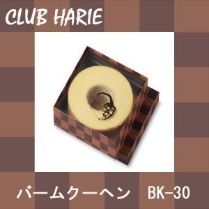クラブハリエ バームクーヘン 30サイズ  ひなまつり ホワイトデー ギフト