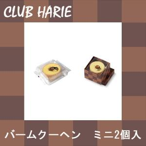 クラブハリエ バームクーヘンmini 2個入  ひなまつり ホワイトデー ギフト