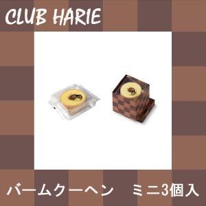 クラブハリエ バームクーヘンmini 3個入  ひなまつり ホワイトデー ギフト