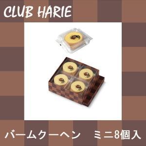 クラブハリエ バームクーヘンmini 8個入  ひなまつり ホワイトデー ギフト