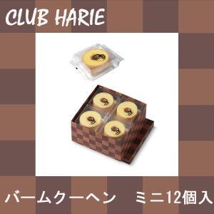 クラブハリエ バームクーヘンmini 12個入  お歳暮 クリスマス ギフト|climb-store