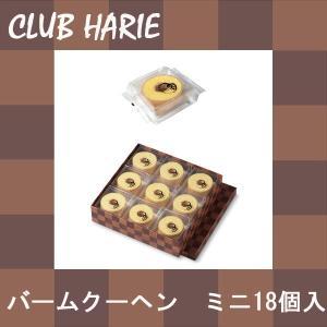 クラブハリエ バームクーヘンmini 18個入  お歳暮 クリスマス ギフト|climb-store