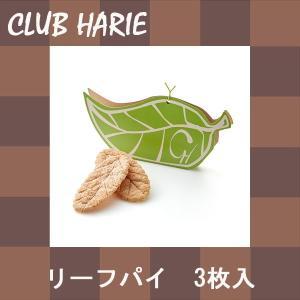 クラブハリエ リーフパイ 3枚入  ひなまつり ホワイトデー ギフト