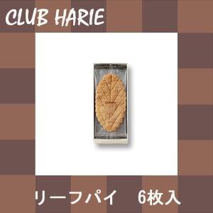 クラブハリエ リーフパイ 6枚入  ひなまつり ホワイトデー ギフト