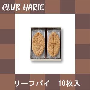 クラブハリエ リーフパイ 10枚入  ひなまつり ホワイトデー ギフト
