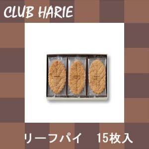 クラブハリエ リーフパイ 15枚入  ひなまつり ホワイトデー ギフト