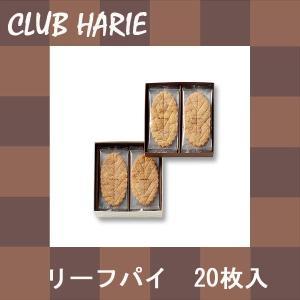 クラブハリエ リーフパイ 20枚入  お歳暮 クリスマス ギフト|climb-store