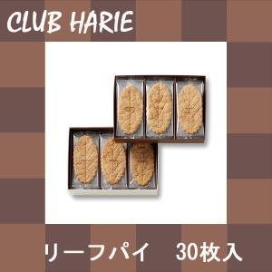 クラブハリエ リーフパイ 30枚入  お歳暮 クリスマス ギフト|climb-store