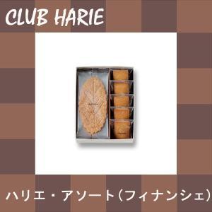 クラブハリエ ハリエ・アソート フィナンシェ&リーフパイ 10個入 ギフトセット  父の日|climb-store