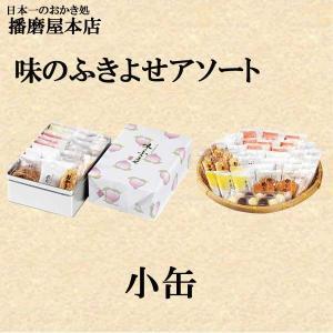 播磨屋本店 味のふきよせ 小缶  ギフト climb-store
