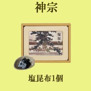 神宗 塩昆布1個  敬老の日 ハロウィン ギフト|climb-store