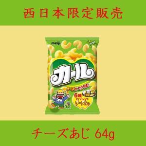 西日本限定販売 カール チーズあじ