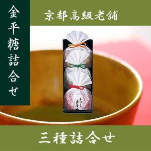 緑寿庵清水 金平糖三種詰合せ こんぺいとう  お歳暮 クリスマス ギフト|climb-store